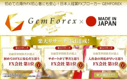 GemForex(ゲムフォレックス)